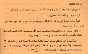 Dampak Buruk Tiadanya Khilafah Islamiyyah (Pernyataan Syaikh Dr. Taj Al-Sirr Ahmad Harran)