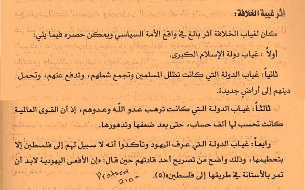 Atsar Ghiyaab al-Khilaafah-3