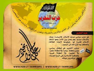 "Jawaban atas Tuduhan Terhadap HTI Terkait Status ""Ormas Islam"" (I)"