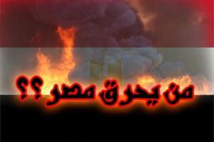 من-يحرق-مصر