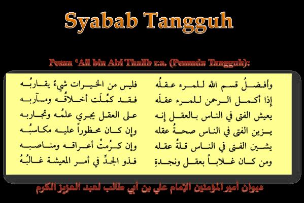 Syabab Tangguh