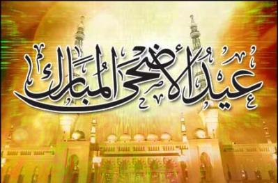 Khutbah Idul Adha 1434 H: Ketaatan dan Pengorbanan untuk Perubahan