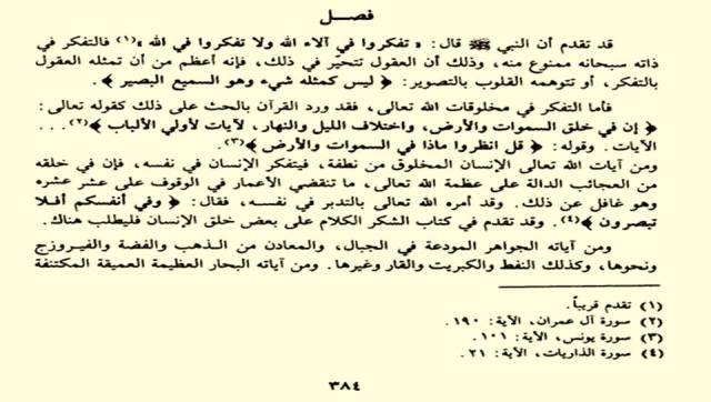 Bahasan Thariqul Iman (Kitab HT) & Penjelasan Imam Ibnu Qudamah