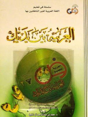 alarabiya+bayna+yadaik+العربـية+بـيـن+يد يــك